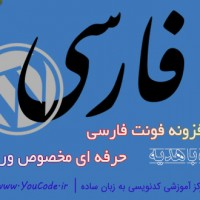 افزونه فونت فارسی حرفه ای وردپرس