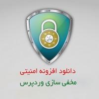 دانلود افزونه امنیتی Hide My WP مخفی سازی وردپرس