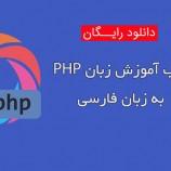 دانلود رایگان کتاب آموزش زبان PHP به زبان فارسی