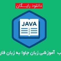 دانلود رایگان کتاب آموزش زبان جاوا Java به زبان فارسی