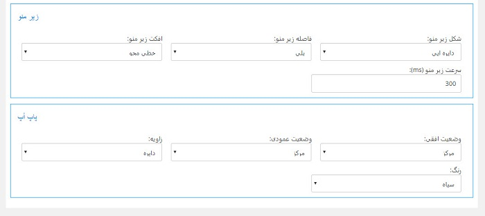 دانلود افزونه منوی شناور وردپرس Float menu pro